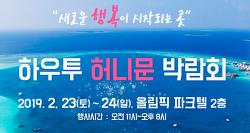 하우투 허니문 박람회 이벤트