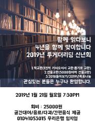 [대전독서모임x신년회] 2019 투게더리딩 신년회 공지