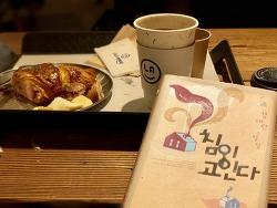 [송막내의 독서노트] 침이 고인다(김애란 단편집) - 김애란 작가의 초기단편집, 청년이 처한 사회적 가난과 우울한 정서를 다룬 수작.