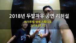 (영상) 18년 이지투탭 탠댑스공연 리허설 (2018.07.15)