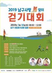 2019 울산 남구사랑 봄맞이 걷기대회 (2019-3-16(토))