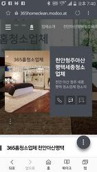 천안 네이버모두 홈페이지제작 완료