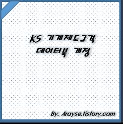 KS 기계제도 규격 데이터 북 개정안