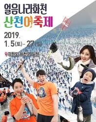 얼음나라 화천산천어축제 2019 일정 확정 및 행사내용 안내