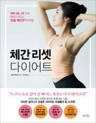 체간 리셋 다이어트 : 하루 5분, 2주 만에 핫바디 만드는 '모델 체간근'의 비밀