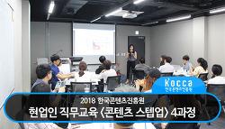 2018 한국콘텐츠진흥원 현업인 직무교육 <콘텐츠 스텝업> 4과정