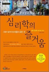 도서 2019 - 심리학의 즐거움