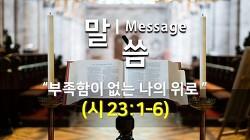 """""""부족함이 없는 나의 위로 """" (시 23:1-6)"""