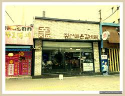 대구 맛집 짚신매운갈비찜 다녀온 후기