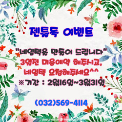 [인천 청라 가위컷 전문 젠틀독] 네임택을 만들어드립니다~~♡