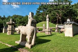 서울 근교 가볼만한곳, 경의중앙선 구리역과 가까운 세계문화유산 구리 동구릉