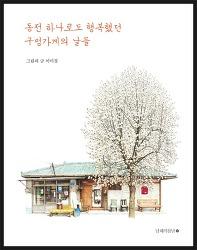 사랑모아독서대상 대회에서 대상을 받은 서평을 소개합니다.^^;