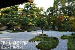 기나 긴 일본답사기 - 22일 교토 라쿠추1 (호도지報土寺·로잔지廬山寺)