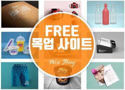디자이너를 위한 최고의 무료 목업 사이트 7선