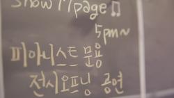 [영상] 777 전시 오프닝 공연