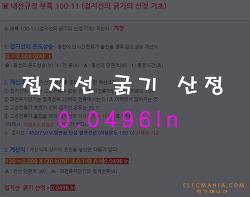 접지선의 굵기의 산정 기초(0.0496In) 내선규정 개정 (2013년~)