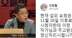 김제동 vs 이정렬, 눈덩이처럼 커지는 거짓말에 대해