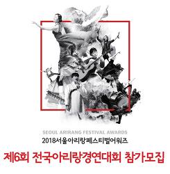 서울시 - 제 6회 전국 아리랑 경연대회 ( 2018년 9월 16일 마감 )