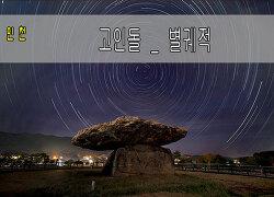 고인돌과 북천일주