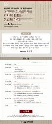 [안내] 국회도서관 대한민국 임시의정원 100주년 기념 국제학술세미나