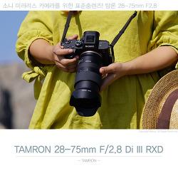 소니 미러리스 카메라를 위한 표준줌렌즈 탐론 28-75mm F2.8