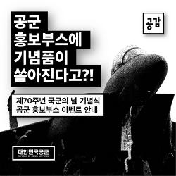 [카드뉴스] 제70주년 국군의 날 기념식 공군 홍보부스 운영 안내