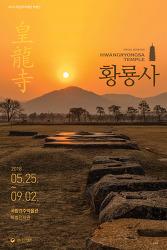 국립경주박물관 기획특별전 '황룡사'_출토유물 7백점 전시