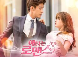 인생 로코 드라마 '애타는 로맨스'-송지은,성훈의 '똑 같아요'(콩콩콩)