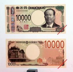 일본 지폐 도안 변경- 그럼 그렇지..