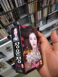 트로트 퀸 장윤정 베스트 2집 카세트테이프