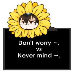 Don't worry ~와 Never mind. (걱정하지 마, 신경 쓰지 마)