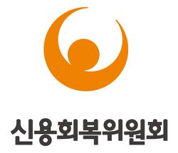 [서민금융지원] 신용회복위원회 청년햇살론, 대학생햇살론 신청자격, 대출조건 안내