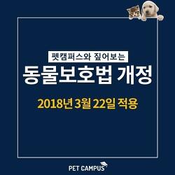 [펫캠퍼스] 꼼꼼히 살펴보는! 동물보호법 개정안(2018.03.22~)