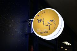 [군포]막걸리 POP 산본 별주막(2018.06.15)