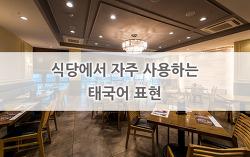 식당에서 자주 사용하는 태국어 표현