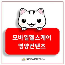 [덕양구보건소] 모바일헬스케어-영양⑤ 천연소화제, 들어보셨나요?