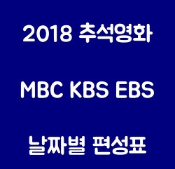 2018 추석 특선 영화 MBC KBS SBS EBS 확인하기