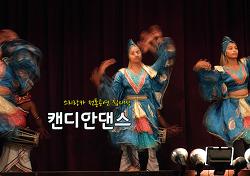 스리랑카 캔디안 댄스 공연