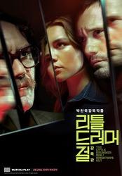 대한민국을 대표하는 세계적 박찬욱 감독의 TV 데뷔작 '리틀 드러머 걸' 채널A에서 즐겨라