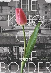 [02.28] 국경의 왕 | 임정환