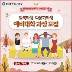 국립 방송대 프라임칼리지, 탈북학생·다문화학생 예비대학 과정 모집