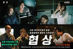 """세계 6대 보청기브랜드, """"웨이브히어링"""" 올 추석 영화 <협상>에 인이어 보청기 협찬"""