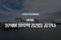인천항, 동북아 물류의 중심을 꿈꾸다