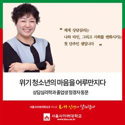 """서울사이버대 상담심리학과 졸업생 정경자 동문 """"위기 청소년의 마음을 어루만지다"""""""