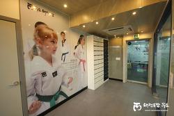 <성인태권도> 태권도장 무토 << 서래관 >> 시설안내