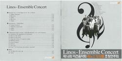 [이건 역대음악회 소개] 16회 '리노스 앙상블(Linos-Ensemble)'