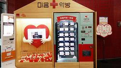 마음을 치유하는 특별한 자판기, 마음약방