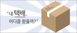 [실시간이슈] 택배 조회 어디서 할까!?