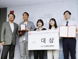 제31회 HS애드 Young Creator's Competition 시상식 개최