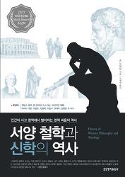 서양 철학과 신학의 역사 / 존 프레임 / 조계광 옮김 / 생명의말씀사